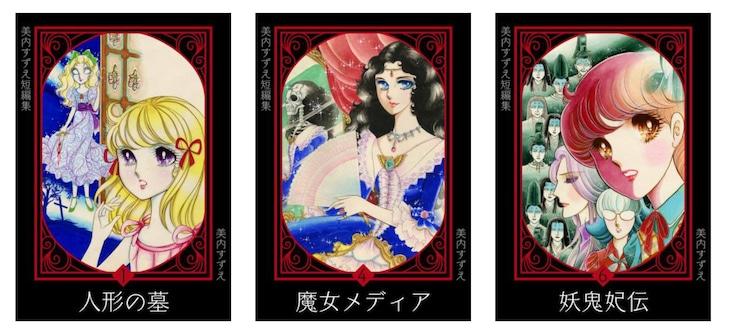 左から「美内すずえ短編集(1) 人形の墓」「美内すずえ短編集(4) 魔女メディア」「美内すずえ短編集(6) 妖鬼妃伝」。