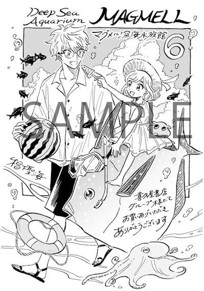 「マグメル深海水族館」6巻の購入者に、喜久屋書店で配布される特典のイラスト。