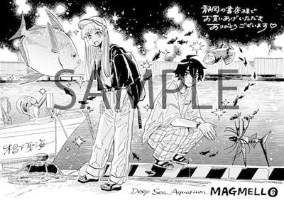 「マグメル深海水族館」6巻の購入者に、静岡県内の書店で配布される特典のイラスト。