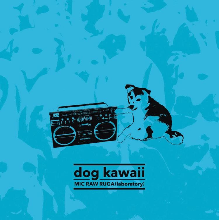 「dog kawaii」が収録されている1stシングルのジャケット。
