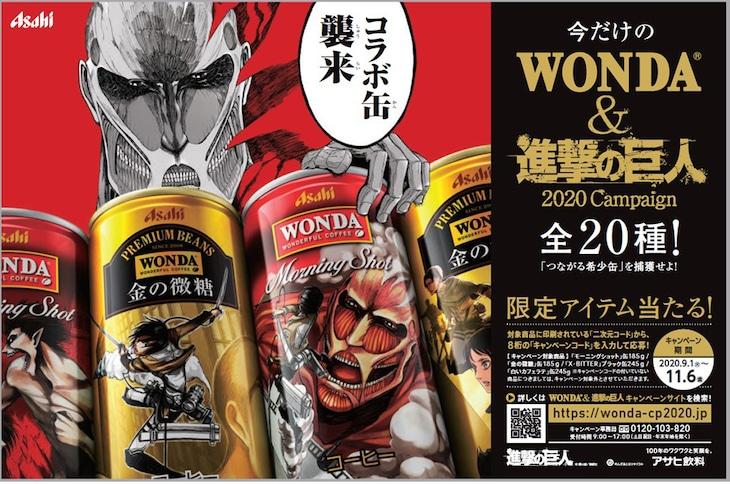 「進撃の巨人」と缶コーヒー「ワンダ」シリーズの限定缶。