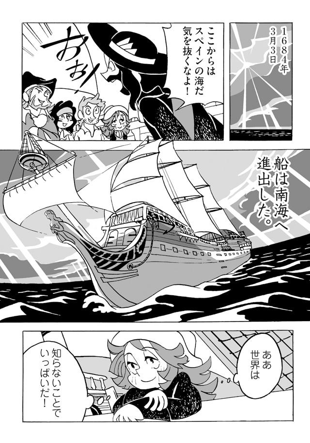 「ダンピアのおいしい冒険」1巻より。