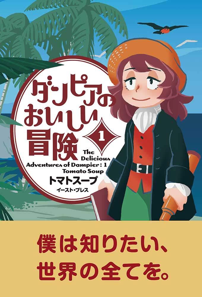 「ダンピアのおいしい冒険」1巻