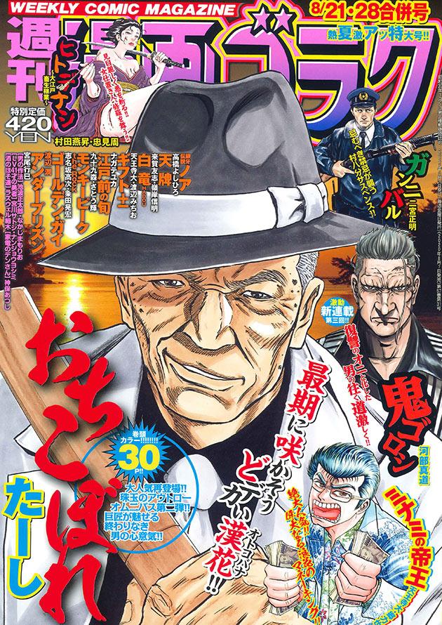 週刊漫画ゴラク8月21・28日合併号