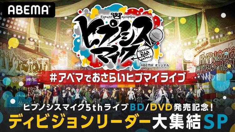 「ヒプノシスマイク5thライブBD/DVD発売記念!ディビジョンリーダー大集結SP」バナー
