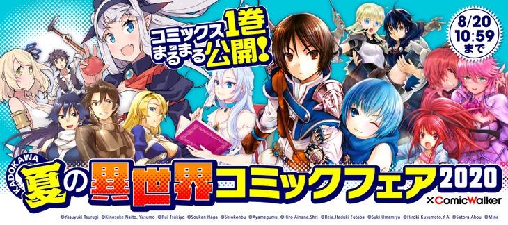 「KADOKAWA 夏の異世界コミックフェア 2020 ×ComicWalker」バナー