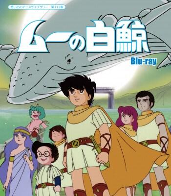 アニメ「ムーの白鯨」Blu-ray