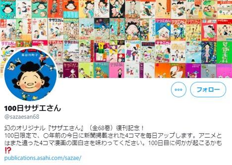 Twitterアカウント「100日サザエさん」。