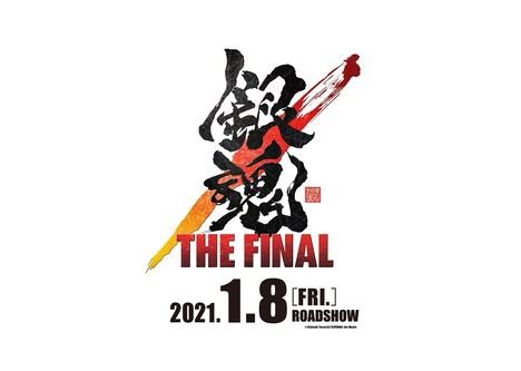 「銀魂 THE FINAL」ロゴ