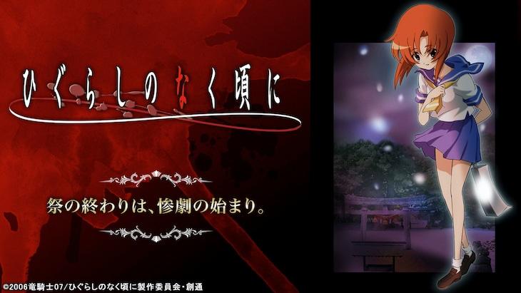 「ひぐらしのなく頃に」ビジュアル (c)2006 竜騎士 07/ひぐらしのなく頃に製作委員会・創通