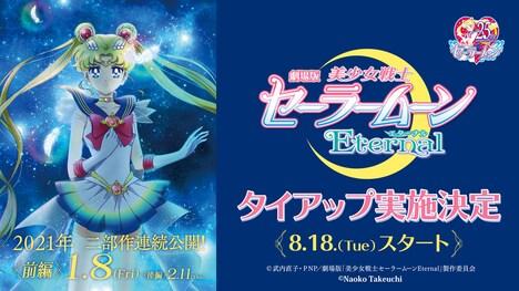「劇場版『美少女戦士セーラームーンEternal』」と、ローソンのコラボキャンペーンビジュアル。