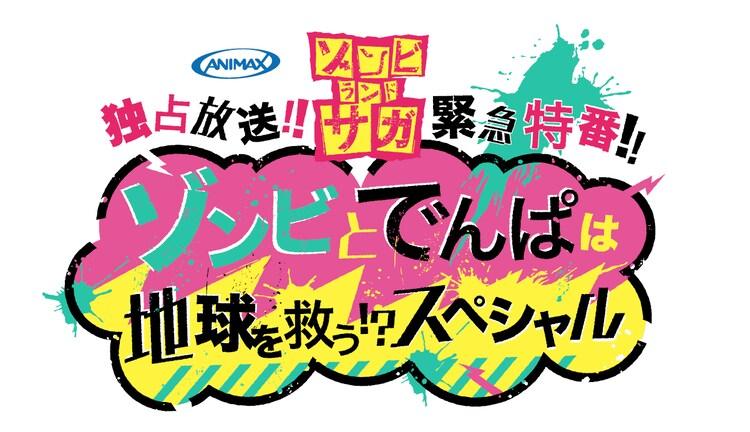 「『ゾンビランドサガ』緊急特番!! ~ゾンビとでんぱは 地球を救う!?スペシャル~」ロゴ