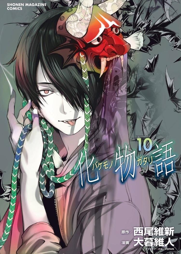 「化物語」10巻
