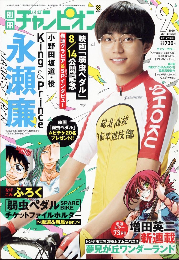 別冊少年チャンピオン9月号