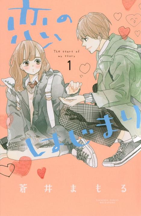 「恋のはじまり」1巻