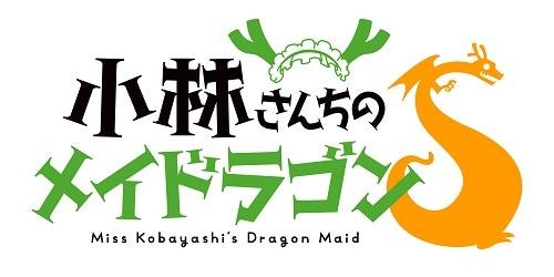 「小林さんちのメイドラゴンS」ロゴ (c)クール教信者・双葉社/ドラゴン生活向上委員会