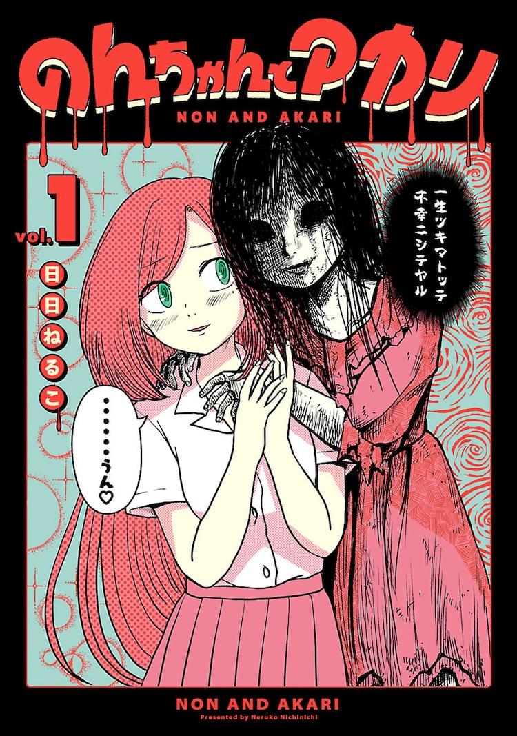 「のんちゃんとアカリ」1巻