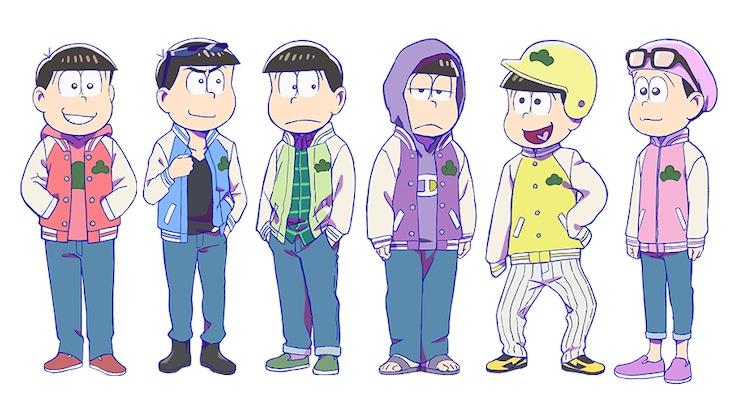 新衣装のスタジャンを着用した6つ子。