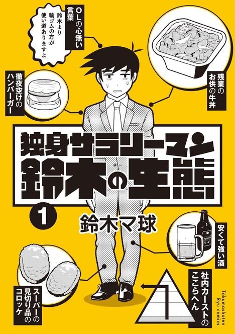 「独身サラリーマン鈴木の生態」1巻