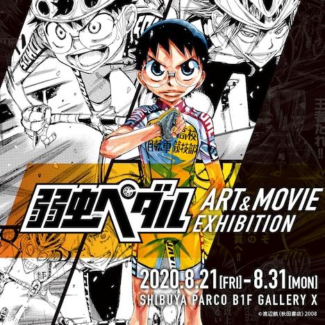展示イベント「弱虫ペダル ART&MOVIE EXHIBITION」ビジュアル