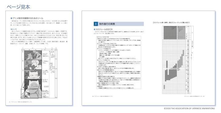 「TVアニメシリーズ制作における 制作進行のマニュアル」より。