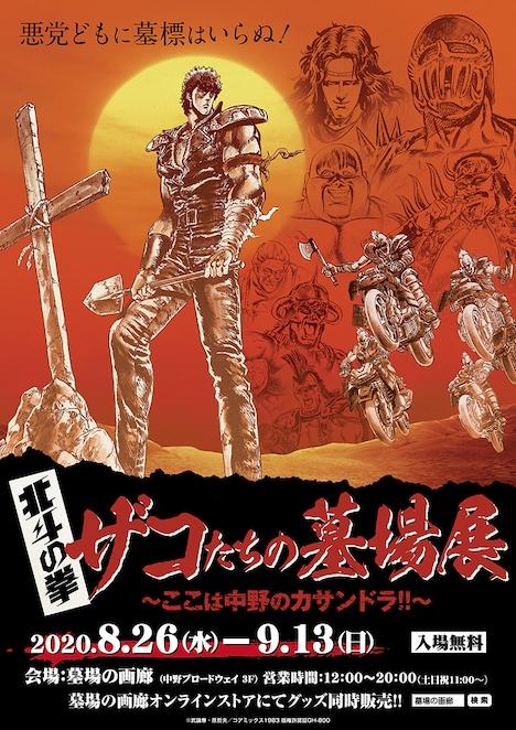 「北斗の拳・ザコたちの墓場展~ここは中野のカサンドラ!!~」の告知画像。