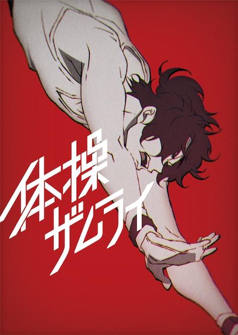 TVアニメ「体操ザムライ」ティザービジュアル