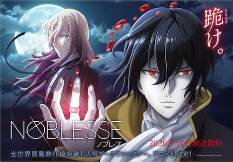 アニメ「NOBLESSE -ノブレス-」ティザービジュアル