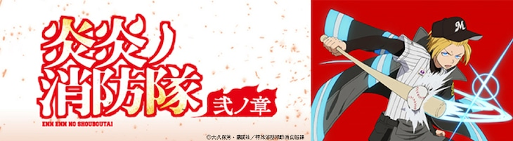 「炎炎ノ消防隊 弐ノ章」×千葉ロッテマリーンズ