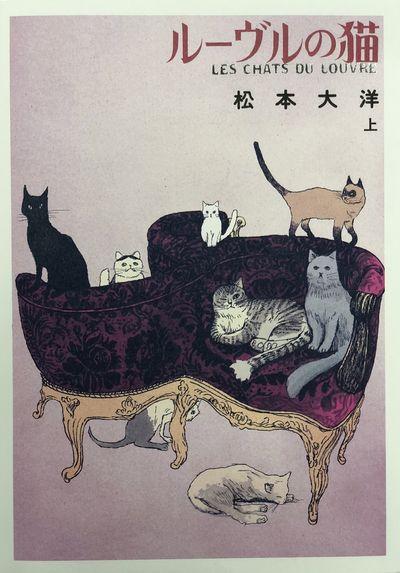 「ルーヴルの猫 オールカラー豪華版」上巻