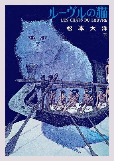 「ルーヴルの猫 オールカラー豪華版」下巻