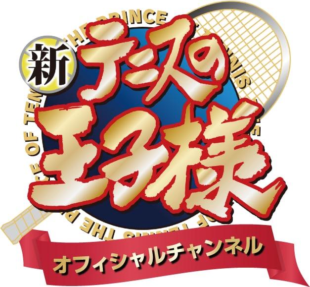 「アニメ 新テニスの王子様 オフィシャルチャンネル」ロゴ