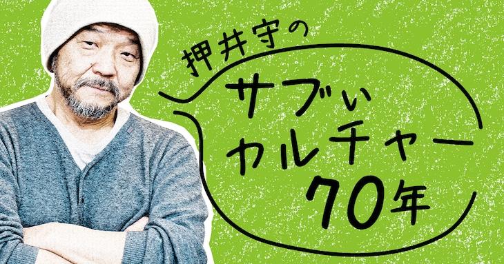 「押井守のサブぃカルチャー70年」バナー