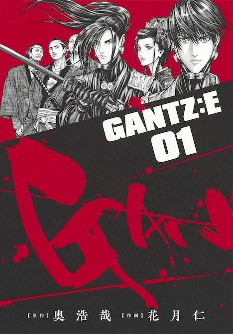 「GANTZ:E」1巻