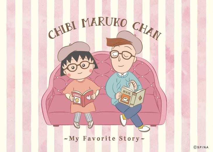 描き下ろしイラストの「ちびまる子ちゃん My Favorite Story」。
