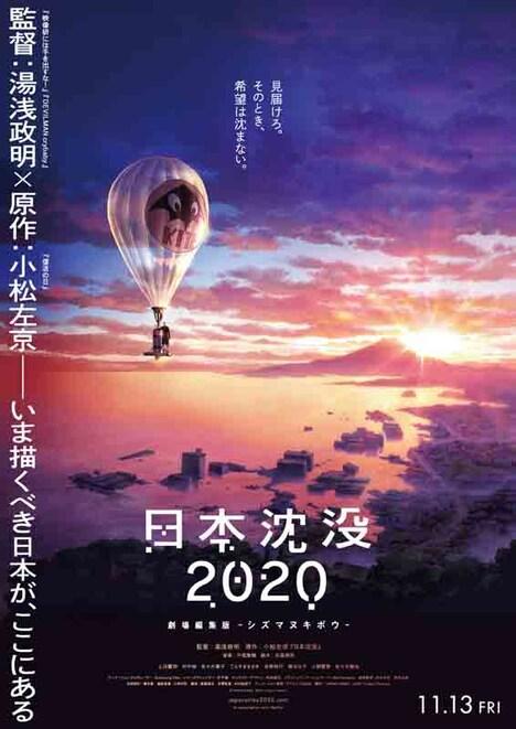 「日本沈没2020 劇場編集版 -シズマヌキボウ-」ポスタービジュアル