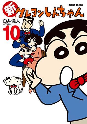 「新クレヨンしんちゃん」10巻