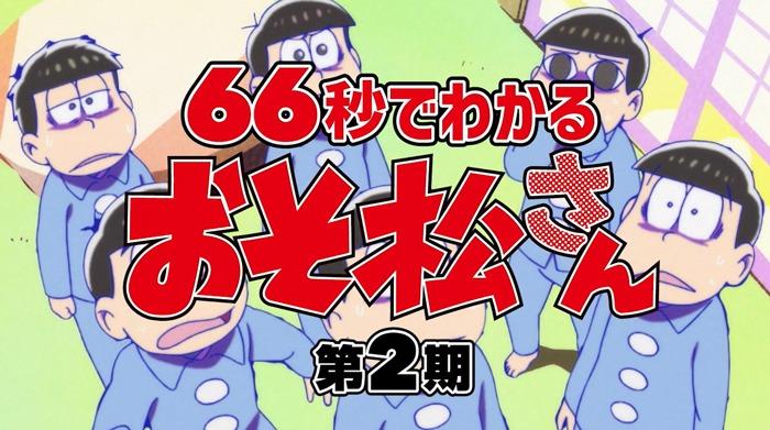 「66秒で分かる『おそ松さん』第2期」より。