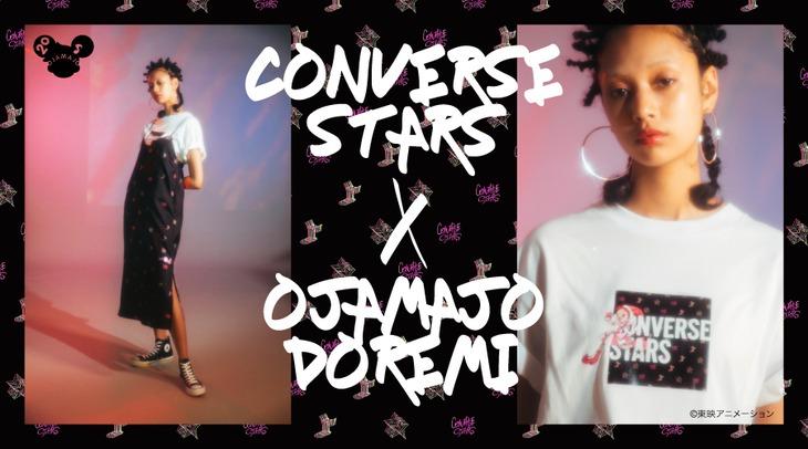 「おジャ魔女どれみ」とファッションブランド・CONVERSE STARSのコラボ第2弾。