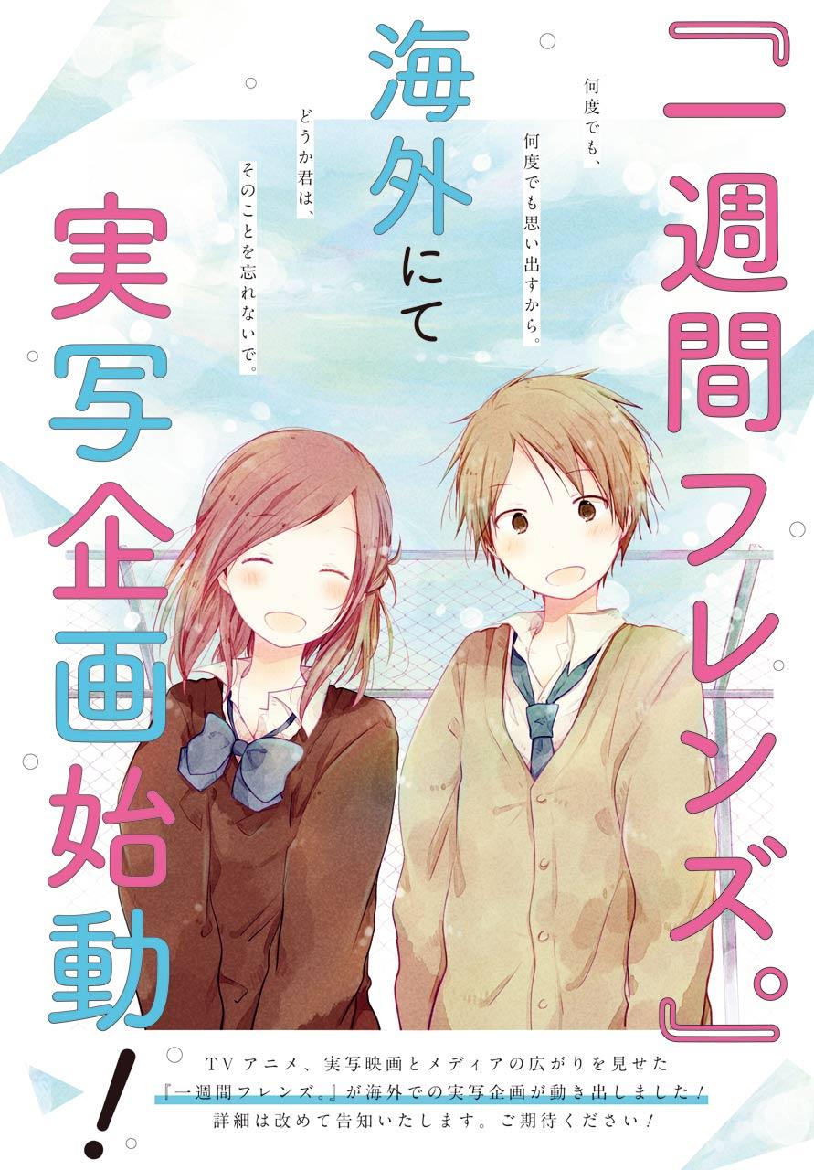 館 アニメ 一周 フレンズ
