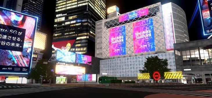 バーチャル渋谷