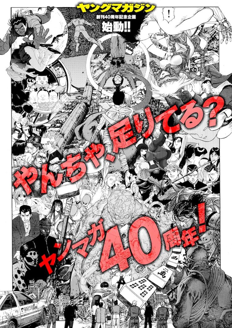 「ヤングマガジン 40th ANNIVERSARY in Laforet HARAJUKU」ビジュアル