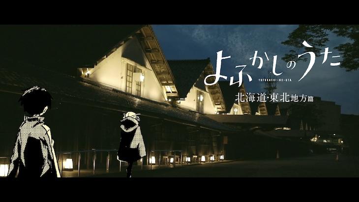 「よふかしのうた」PVの「北海道・東北篇」より。
