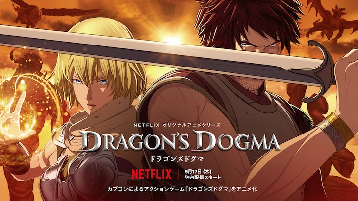 Netflixオリジナルアニメ「ドラゴンズドグマ」キーアート
