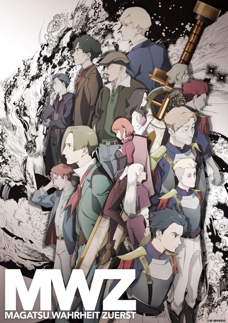 TVアニメ「禍つヴァールハイト -ZUERST-」新ビジュアル