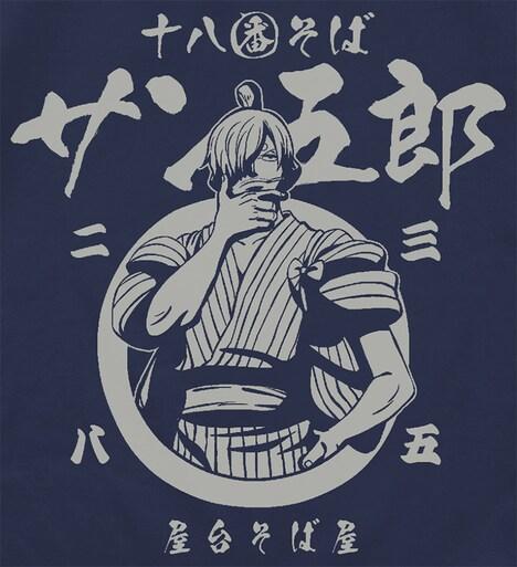 「サン五郎 Tシャツ」