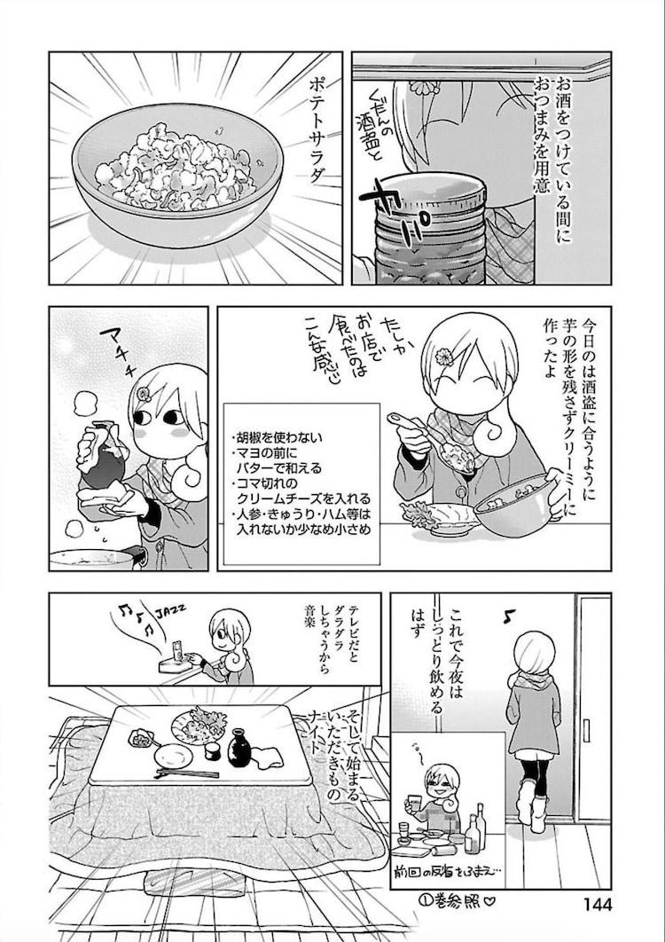 「ワカコ酒」4巻収録の「自宅酒2」より。(c)新久千映/コアミックス