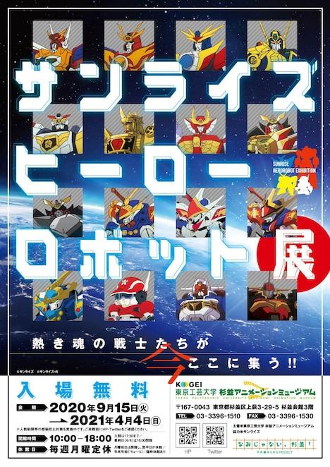 「サンライズ ヒーローロボット展」ビジュアル
