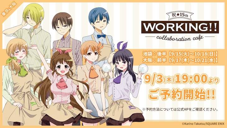 「WORKING!!カフェ」予約開始日の告知画像。