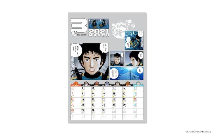 「宇宙兄弟カレンダー2021」壁掛けタイプ